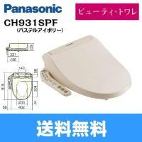 パナソニック[PANASONIC]温水洗浄便座[ビューティ・トワレ] CH931SPF カラー:パス...