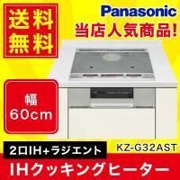 パナソニック[Panasonic]IHクッキングヒーター[ビルトイン]2口IH+ラジエント[G32シ...