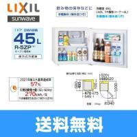 リクシル[LIXIL/SUNWAVE]1ドア冷蔵庫 R-5ZP ミニキッチン用 内容量:45L 外形...