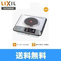 リクシル[LIXIL/SUNWAVE]電気・1口コンロ SPH-131S 三化工業製 色:シルバー ...