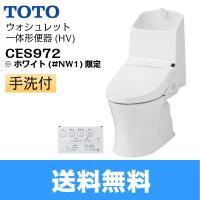 TOTOウォシュレット一体型トイレ[HVシリーズ] CES967 ホワイト(#NW1)限定 便器部品...