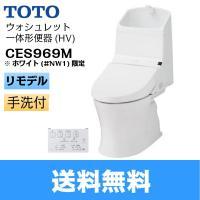 TOTOウォシュレット一体型トイレ[HVシリーズ] CES967M ホワイト(#NW1)限定 便器部...