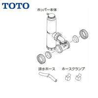 [TOTO]密閉式排水ホッパー RHE97H-32 洗面所用 ホース長さ800mm 排水管接続径Φ3...