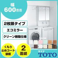 ・商品名 TOTO 洗面化粧台 サクア 600幅  60cm 2枚扉タイプ 二面鏡 エコミラー有り ...