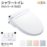 使いやすいリモコン操作で、お掃除ラクラク機能を 搭載したシャワートイレ  CW-KA21(フルオート...