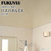 フクビ バスパネル バスリブ 天井 壁用 EX 2m 一坪入り 浴室天井材・壁装材