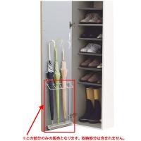 扉裏に取り付ける傘収納。限られたスペースを有効活用できます。  ・品番 FMF9968-5  ・寸法...