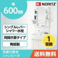 NORITZ ノーリツ 洗面化粧台 一面鏡 シャンピーヌ 600幅 シングルレバーシャワー水栓 両開...