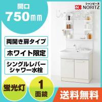 NORITZ ノーリツ 洗面化粧台 一面鏡 シャンピーヌ750幅 シングルレバーシャワー水栓 両開き...