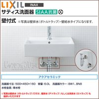 LIXIL リクシル サティス洗面器/コンパクト洗面器 壁付式 単水栓 アクアセラミック YL-A5...