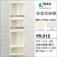 INAX イナックス 浴室収納棚 YR-312 扉付(隅付)落下防止バー付  ・品番  YR-312...