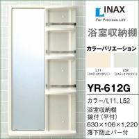 INAX イナックス 浴室収納棚 YR-612G 鏡付(平付)落下防止バー付  ・品番     YR...