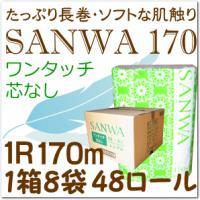 【4月13日発送分】超ロング 芯なし トイレットペーパー シングルワンタッチ SANWA170 1箱48個入 (トイレ/シングル/国産/ロング/ペーパ-)