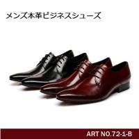◆ドレス・モード系 ◆外羽根式・ロングノーズ ◆アッパー: 高級本革(メダリオン/パーフォレーション...