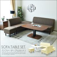 ■ソファー ・ブラウン/ファブリック/ウレタン ・アイボリー/PVC/ウレタン  ■昇降テーブル ・...