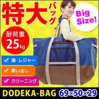 特大サイズ&重い荷物もOK★ レジャーに、クリーニングに、スーパーでのお買い物に! まとめて一気に持...