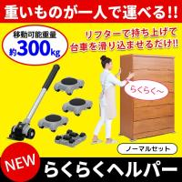 【最新・改良版】ひとりで300kgまで移動できる! 家具などの重量物の移動がラクラク♪  * ---...