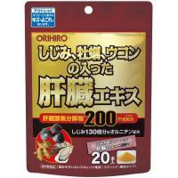 セール【送料無料】 しじみ牡蠣ウコンの入った肝臓エキス顆粒|オリヒロ|20包入|アウトレット
