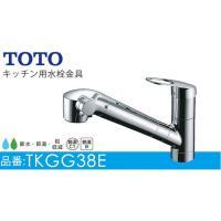 TOTO浄水器兼用水栓(ハンドシャワー式) TKGG38E 浄水器付水栓と言えばTOTO!!