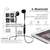 ワイヤレス イヤホン Bluetooth 4.1 S6 Plus ステレオ 高音質 スポーツ スマホ スマートフォン ブルートゥース 軽量 ヘッドセット 予約