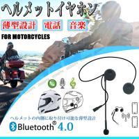 バイク用 ヘッドセット インカム ステレオ 薄型 8mm Bluetooth4.0 ヘルメットイヤホン マジックテープ 防汗 防塵 ハンズフリー ワイヤレス 日本語説明書付