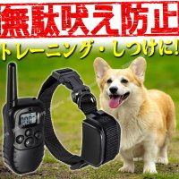 無駄吠え防止 犬 首輪 しつけ トレーニング 無駄吠え防止器 ワンちゃん ペット用品 便利 グッズ