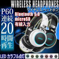 Bluetooth ワイヤレスヘッドフォン ヘッドホン ブルートゥース 5.0 P60 LED ヘッドセット 折りたたみ 重低音 密閉型ステレオ HIFI SDカード対応