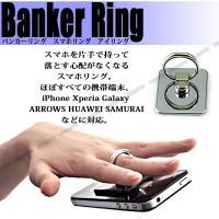 ・スマホを片手で持って落とす心配がなくなるスマホリングです。 ・スマートフォンに貼り付け、リングに指...