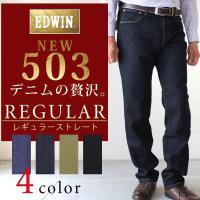5%OFF EDWIN エドウィン New503 レギュラー ストレート ジーンズ デニム メンズ ジーパン パンツ 日本製 ED503