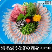 浜名湖うなぎ刺身(ご自宅用)30g1枚(冷凍 産直 公式取扱店)