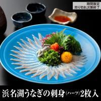 浜名湖うなぎ刺身(ご自宅用)15g2枚(冷凍 産直 公式取扱店)