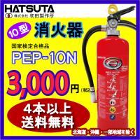消火器PEP-10N(PEP-10Cの後継機種) 10,800円以上で送料無料(沖縄県・離島を除く)