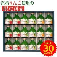 青森県で収穫されたりんごだけを使用した、果汁100%ストレートジュース。 りんごのなかでも独自の完熟...