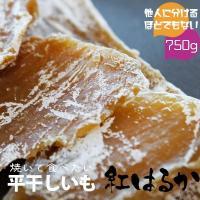 ●名称:干し芋(乾燥芋) ●原材料名:紅はるか ●内容量:750g ●お届け:宅配便 ●産地:茨城県...