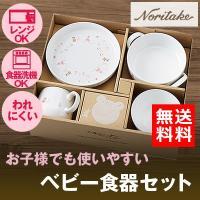 ノリタケ ベビー食器 子ども食器 ライトステップ (ピンク) お子様セット(金属無し) 日本製