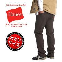 Hanesの大きいサイズストレッチチノパンは癖のない5ポケットでどのようなコーデにも対応可能なアイテ...