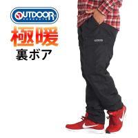 お洒落/部屋着/スポーツ/暖かいパンツ  人気のOUTDOORのカーゴパンツ裏ボアは変わらぬデザイン...