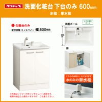 ■単水栓洗面化粧台の化粧台のみです。  【品番】 ■ 洗面台品番:BGAL60TNMEWS  【寸法...