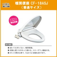 ■ 普通サイズの暖房便座です。 ■ 品番:CF-18ASJ ★ サイズが合えば、他メーカーにも使用で...
