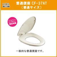 ■ 普通サイズの普通便座です。 ■ 品番:CF-37AT ★ サイズが合えば、他メーカーにも使用でき...