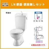 LIXIL INAX LN便器 陶器カラー、オフホワイト【アイボリー系色】(BN8)、ピュアホワイト...