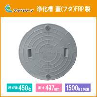 ■ サイズ:直径 φ497mm ■ 耐荷重:1500kg ■ 材質:FRP ■ 商品カラーはグレー色...