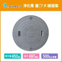 ■ サイズ:直径 φ497mm ■ 耐荷重:500kg ■ 材質:樹脂製 ■ 商品カラーはグレー色と...