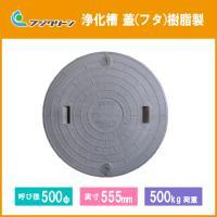 ■ サイズ:直径 φ555mm ■ 耐荷重:500kg ■ 材質:樹脂製 ■ 商品カラーはグレー色と...
