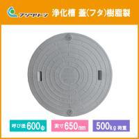 ■ サイズ:直径 φ650mm ■ 耐荷重:500kg ■ 材質:樹脂製 ■ 商品カラーはグレー色と...