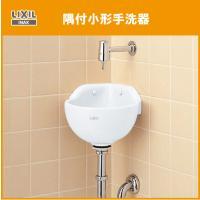 ■ 昔ながらの省スペースの隅付手洗い器です。  【品名】 LIXIL INAX 隅付小形手洗器(床排...