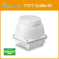 【商品明細】 ■ 品番:EcoMac80  ■ 耐久性抜群のフジクリーン(旧マルカ)製ブロワーです。...