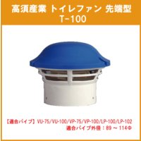 ■ 汲み取り式トイレ便槽の排気パイプの先端に取り付けるタイプの換気扇です。 ■ 品番:T-100 ★...
