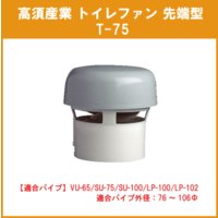 ■ 品番:T-75 ■ 定価:オープン ■ 新品・未使用品 ■ 汲み取り式トイレ便槽の排気パイプの先...