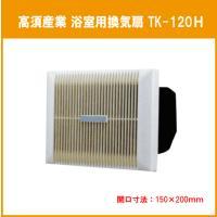 ■ 品番:TK-120H ■ 新品・未使用品 ■ 同時吸排式 ■ 耐湿モーター採用 ■ 引きひもスイ...